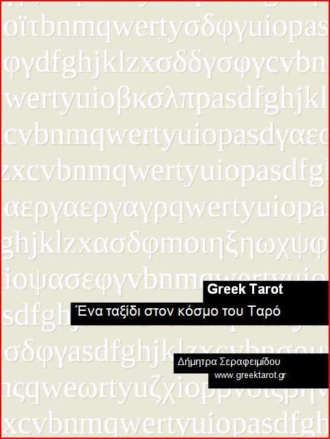 Βιβλίο Ταρό